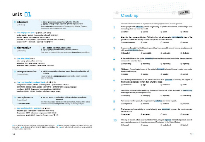 How to TOEFL IBT 120 Vocabulary: 어원편(2판) 도서 상세이미지