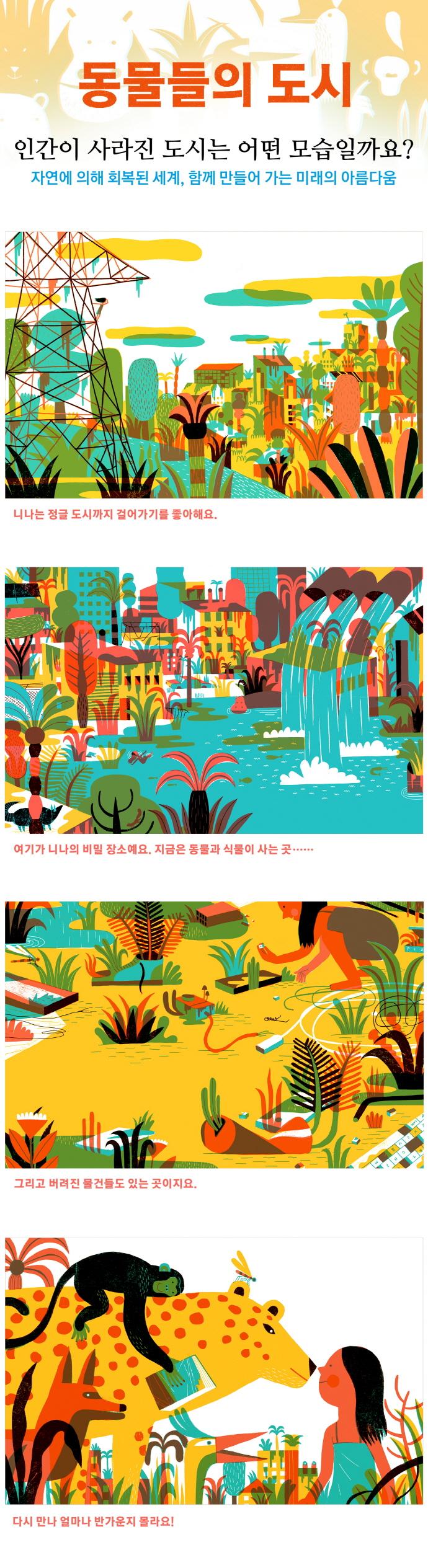 동물들의 도시(그림책은 내 친구 52)(양장본 HardCover) 도서 상세이미지