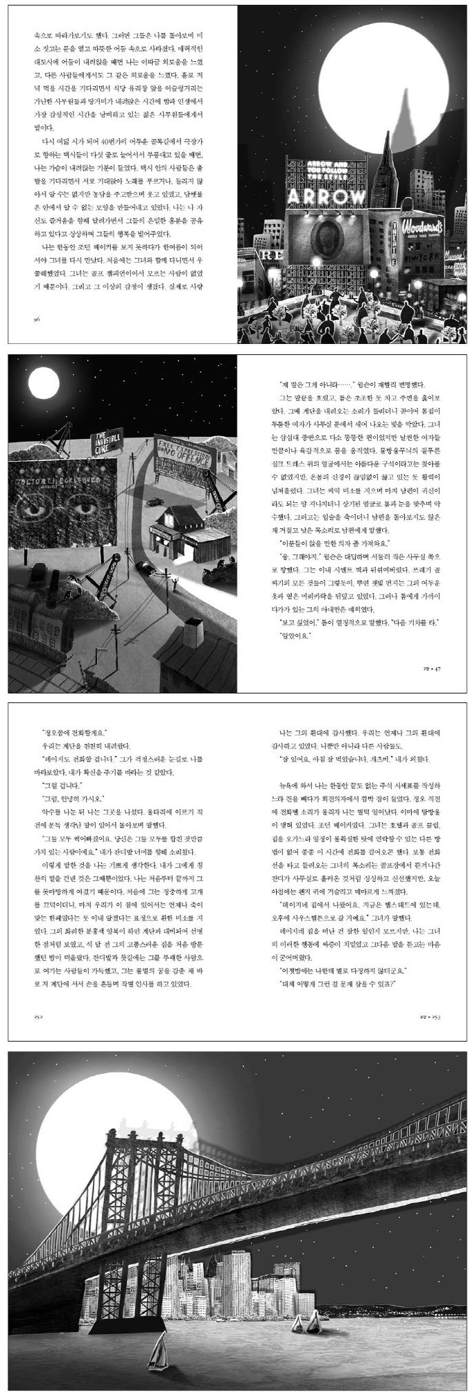 위대한 개츠비(모던 컬렉션 시리즈 6) 도서 상세이미지