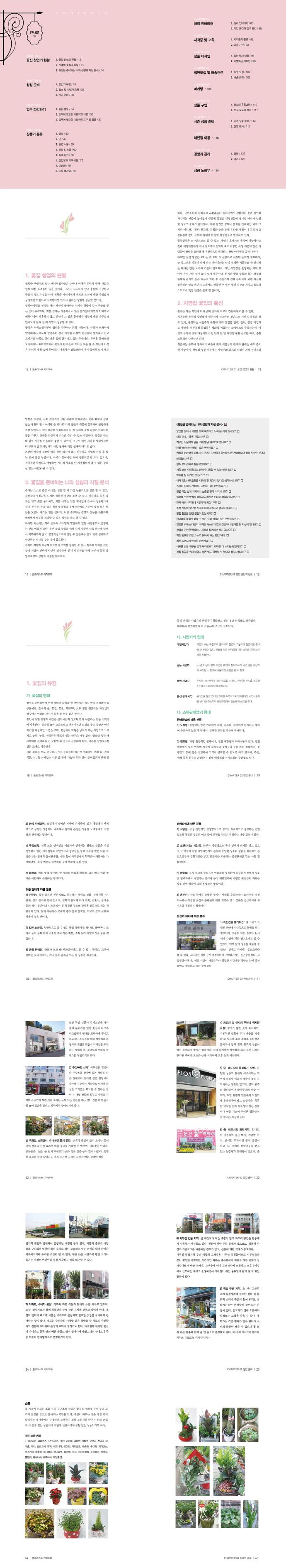 플로리스트 가이드북(꽃집 창업 성공을 위한) 도서 상세이미지