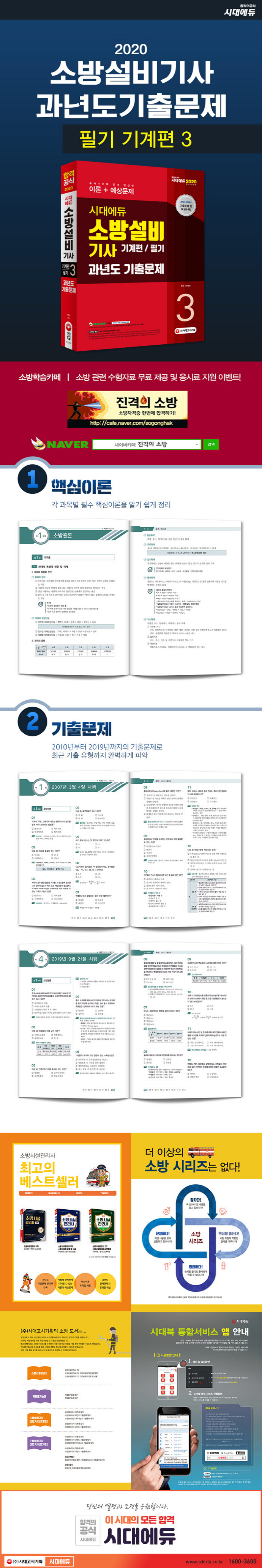 소방설비기사 과년도 기출문제 기계편/필기(2020)(시대에듀)(7판) 도서 상세이미지