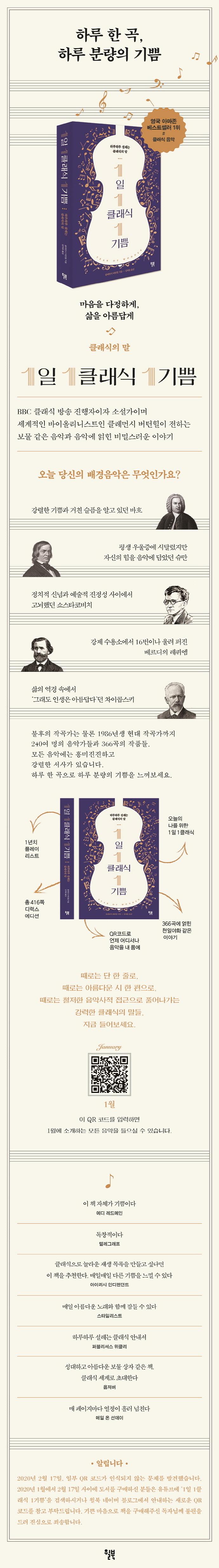 1일 1클래식 1기쁨 도서 상세이미지