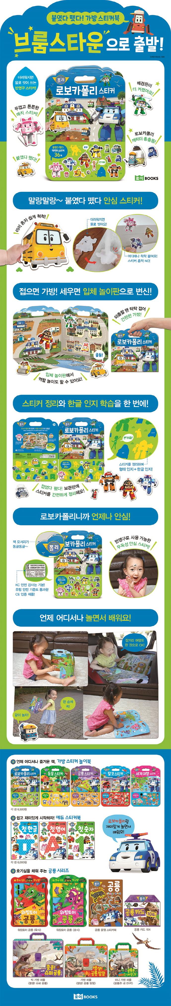로보카 폴리 스티커(가방 스티커 놀이북 1)(스티커북) 도서 상세이미지