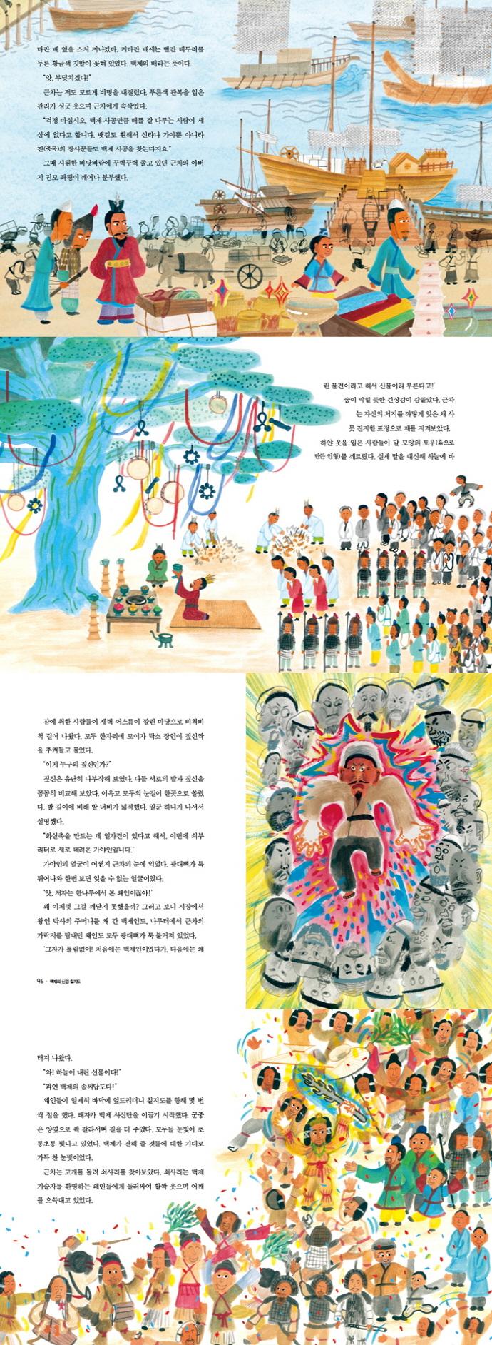 백제의 신검 칠지도(똑똑! 역사동화) 도서 상세이미지