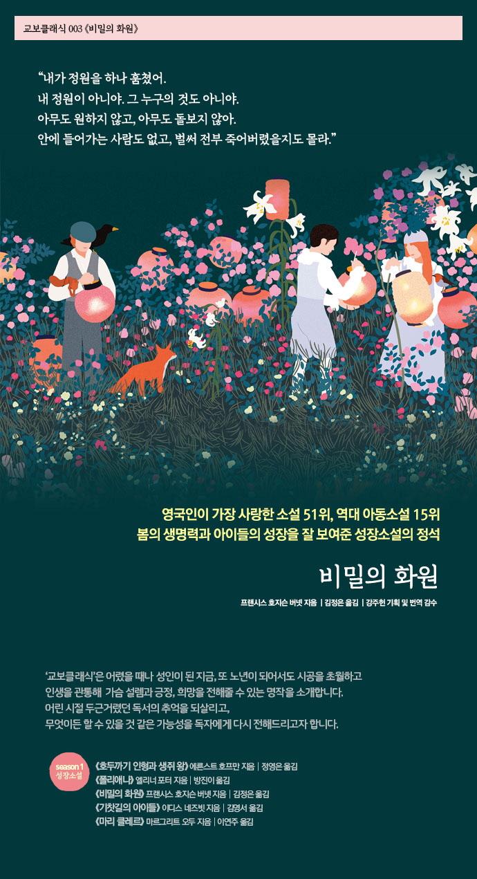 비밀의 화원(교보클래식 3) 도서 상세이미지