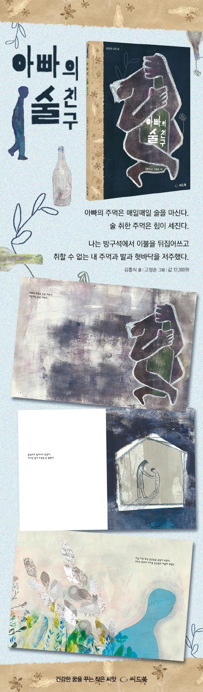 아빠의 술친구(튼튼한 나무 32)(양장본 HardCover) 도서 상세이미지