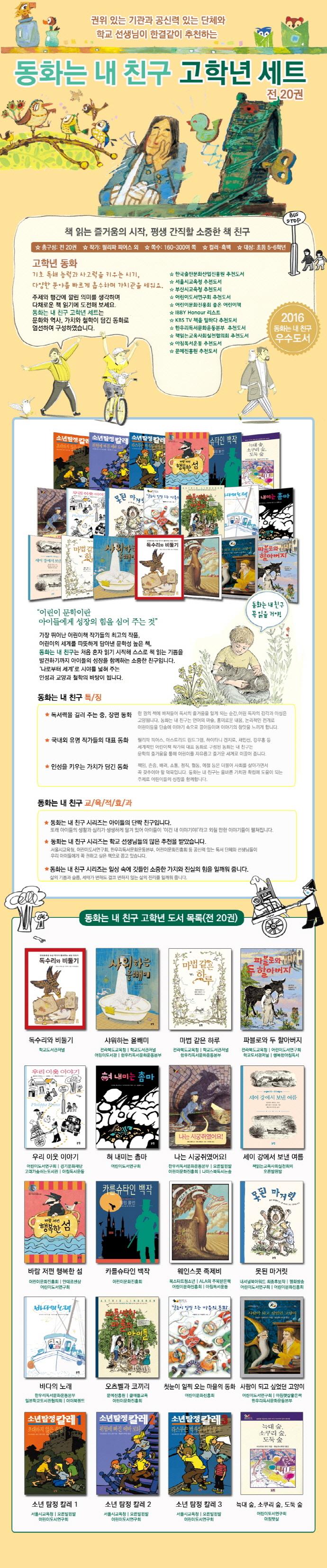 동화는 내 친구 고학년 세트(전20권) 도서 상세이미지