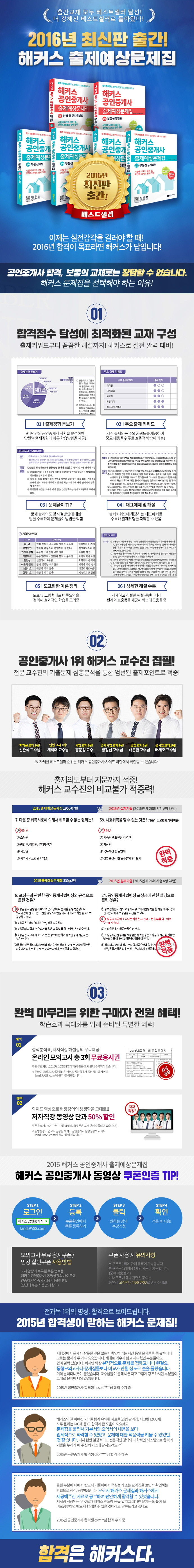 부동산공시법령 출제예상문제집(공인중개사 2차)(해커스) 도서 상세이미지