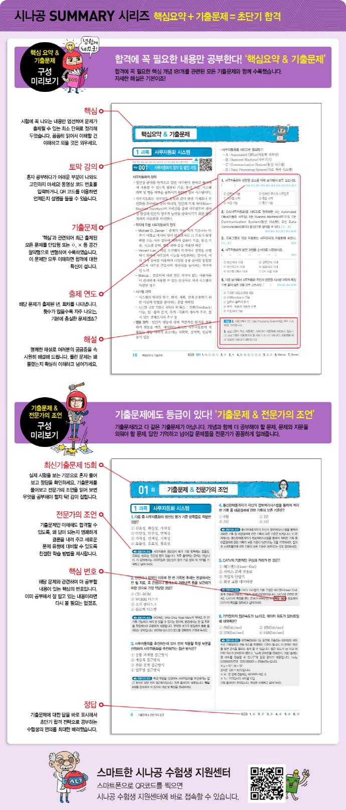 사무자동화산업기사 필기(2018)(시나공 Summary) 도서 상세이미지