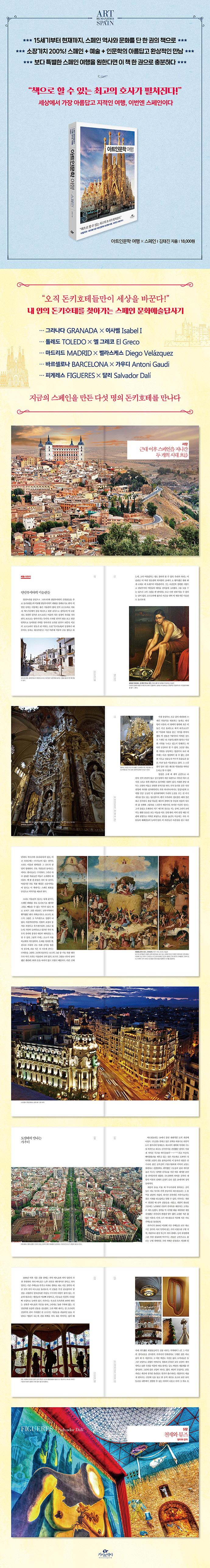 아트인문학 여행: 스페인 도서 상세이미지