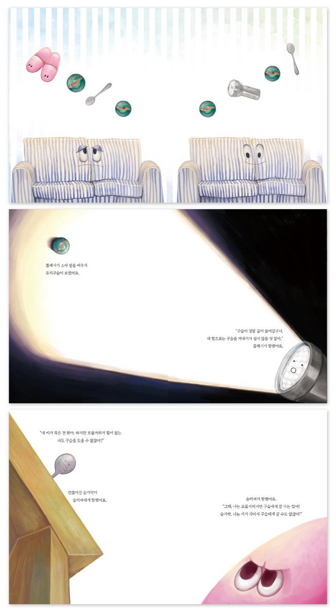 유리구슬의 비밀(사물의 비밀) 도서 상세이미지