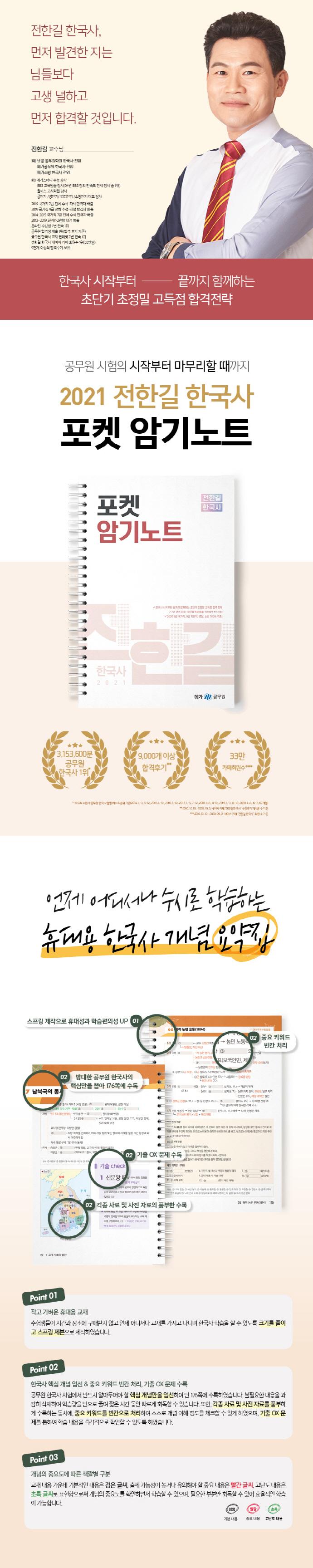 전한길 한국사 포켓 암기노트(2021)(스프링) 도서 상세이미지