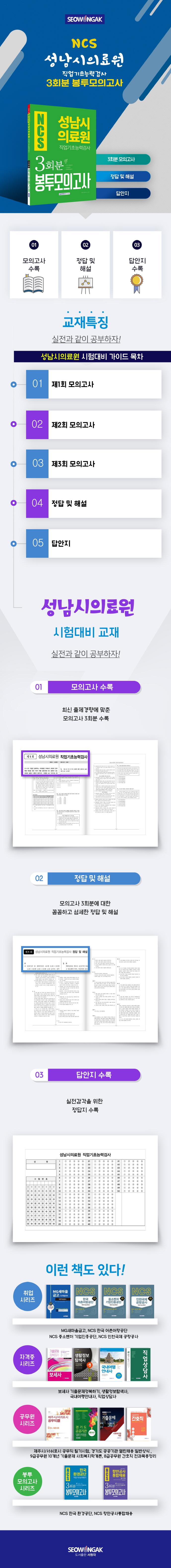 성남시의료원 직업기초능력평가 3회분 봉투모의고사(NCS) 도서 상세이미지