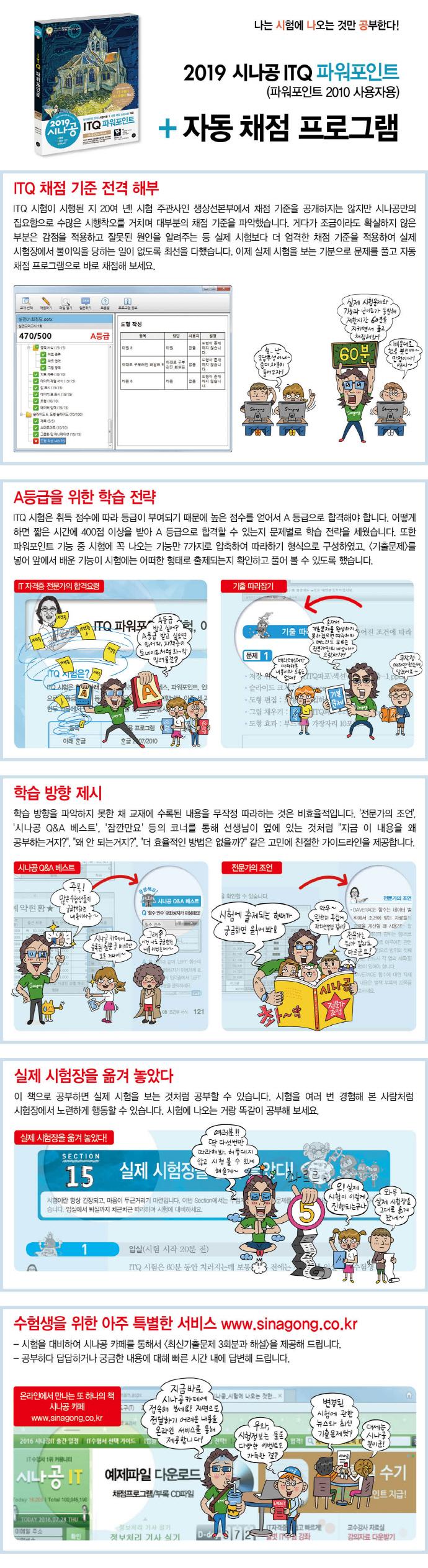 ITQ 파워포인트 2010(2019)(시나공)(시나공 시리즈 4) 도서 상세이미지