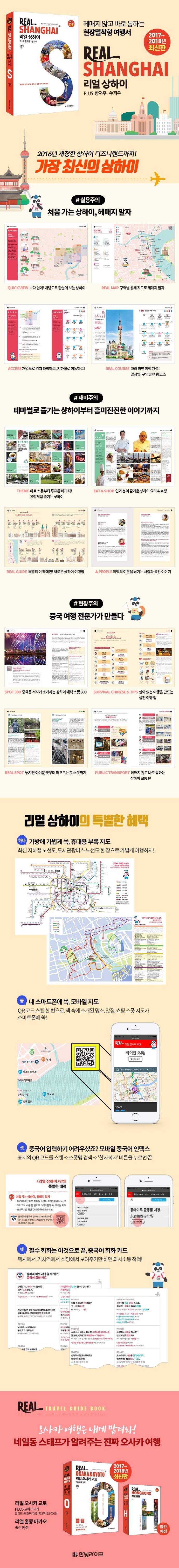 리얼 상하이(2017-2018년)(리얼 시리즈) 도서 상세이미지