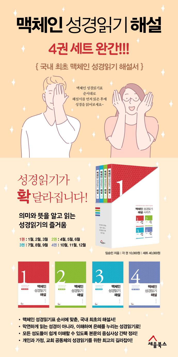 맥체인 성경읽기 해설 세트(전4권) 도서 상세이미지