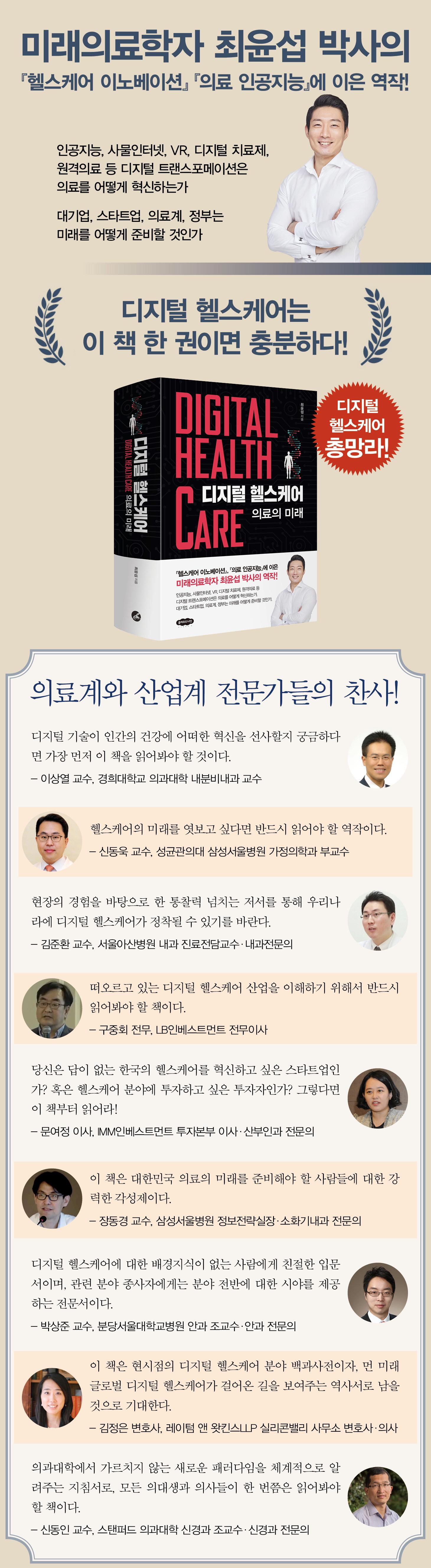 디지털 헬스케어: 의료의 미래(양장본 HardCover) 도서 상세이미지