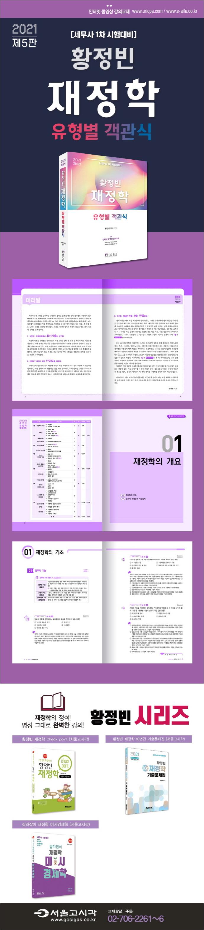 황정빈 재정학 유형별 객관식(2021)(5판) 도서 상세이미지