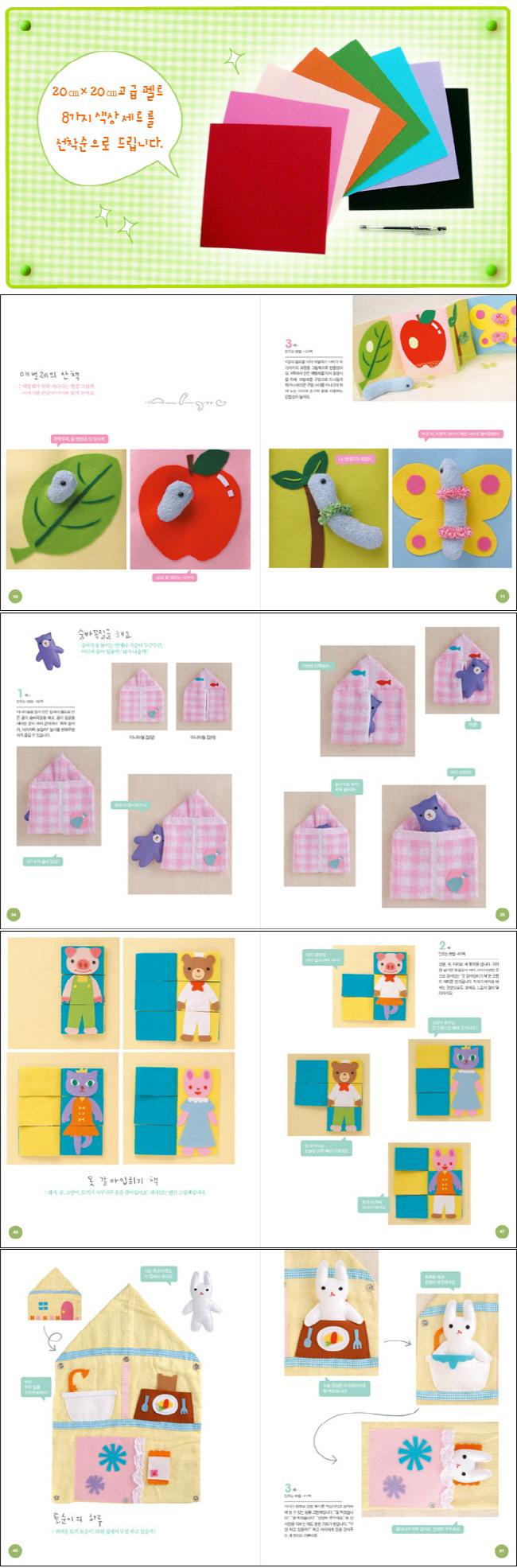 오감자극 엄마표 헝겊 장난감 놀이 도서 상세이미지