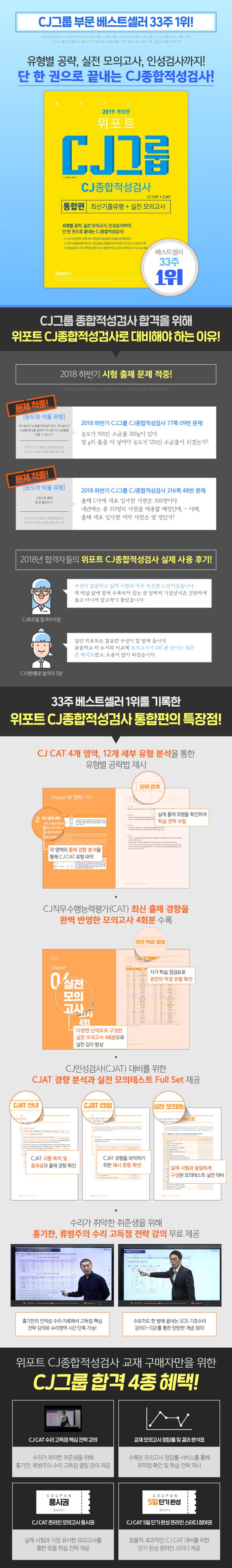 CJ그룹 CJ종합적성검사 통합편(2019)(위포트) 도서 상세이미지