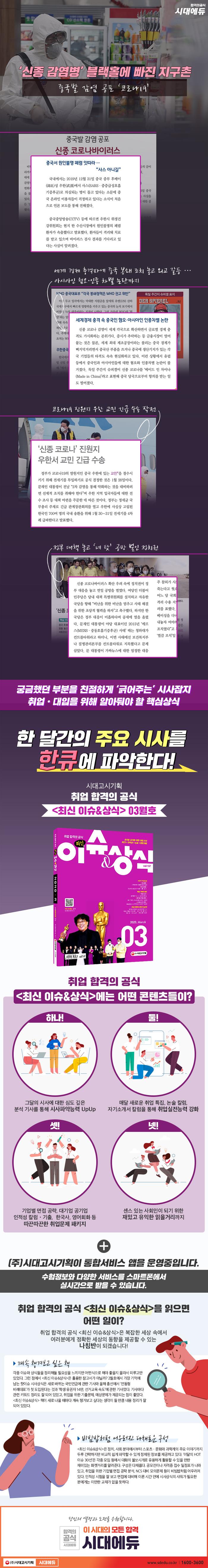 최신 이슈&상식(2020년 3월호 제157호) 도서 상세이미지