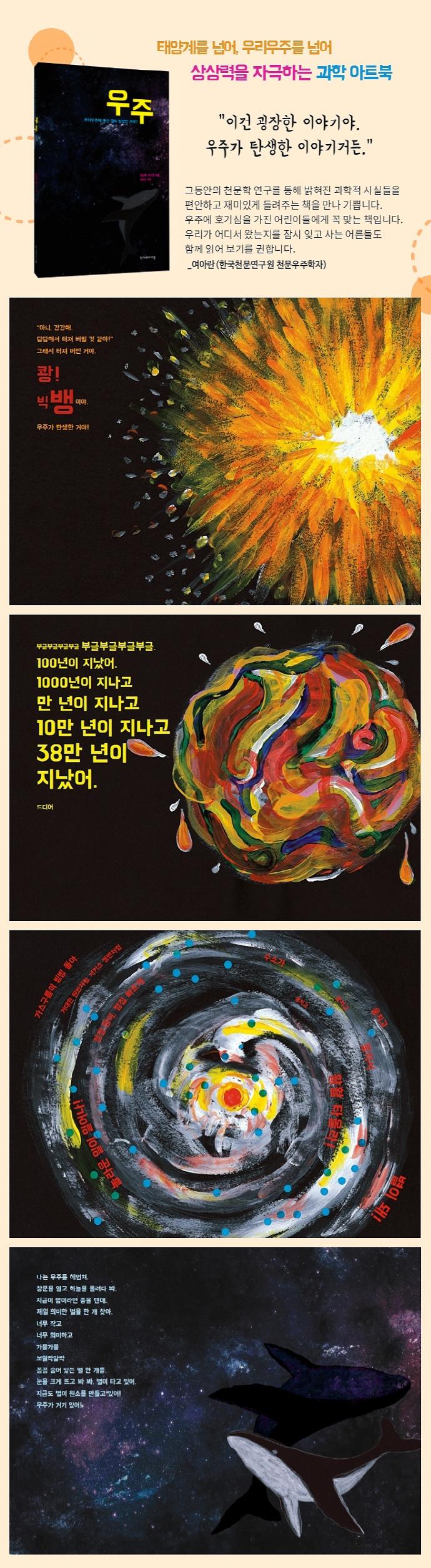우주(양장본 HardCover) 도서 상세이미지