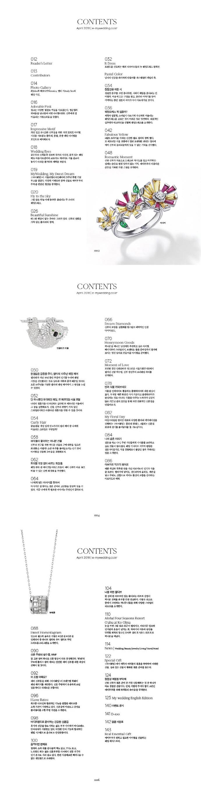 마이웨딩 (4월호) 도서 상세이미지