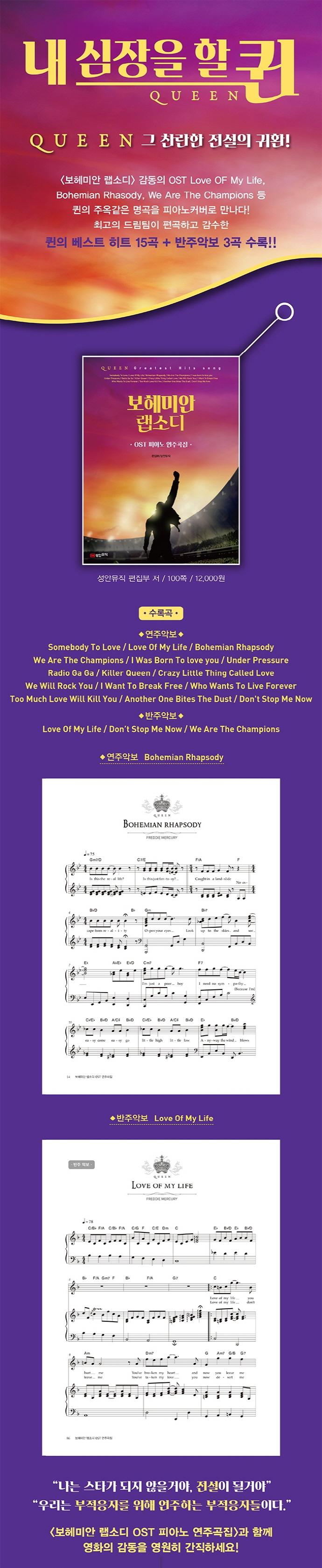 보헤미안 랩소디: OST 피아노 연주곡집 도서 상세이미지