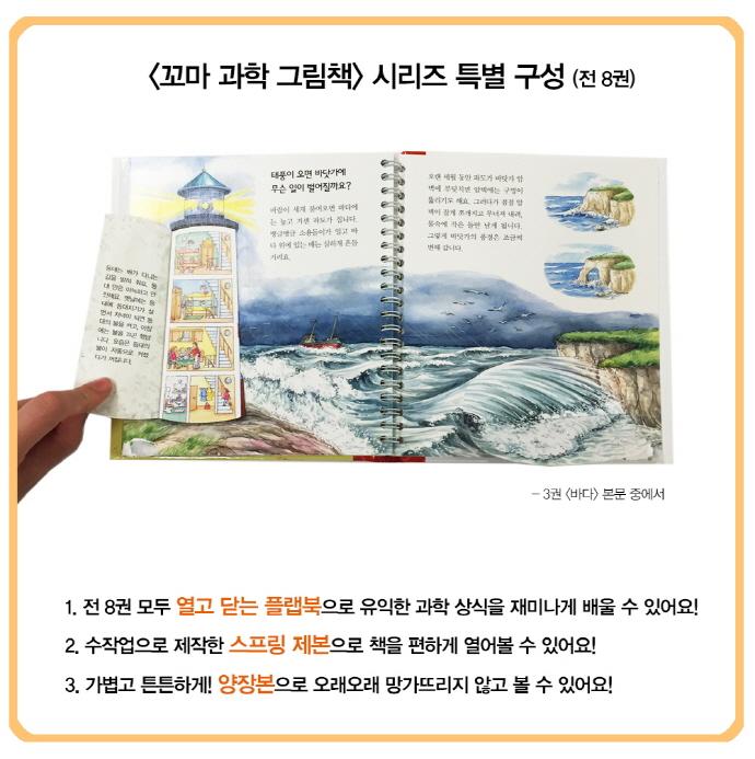 바다(꼬마과학그림책 3) 도서 상세이미지