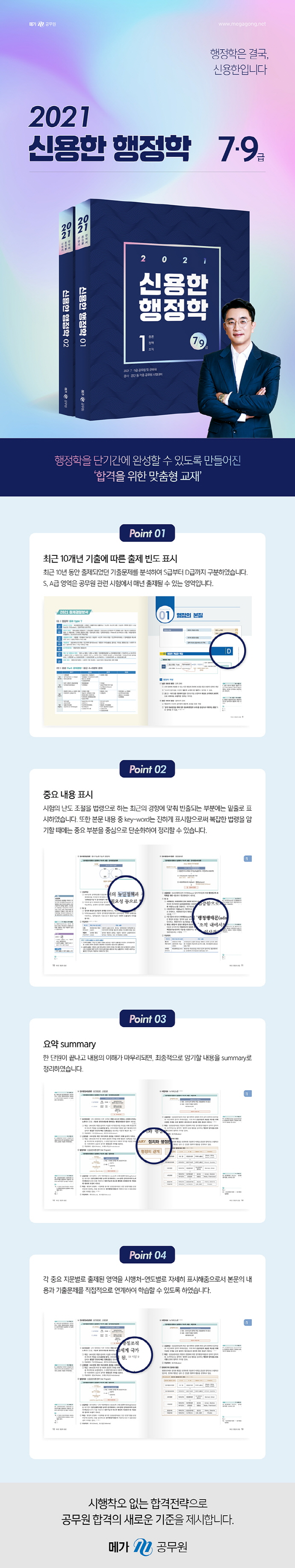 신용한 행정학 세트(2021)(전2권) 도서 상세이미지