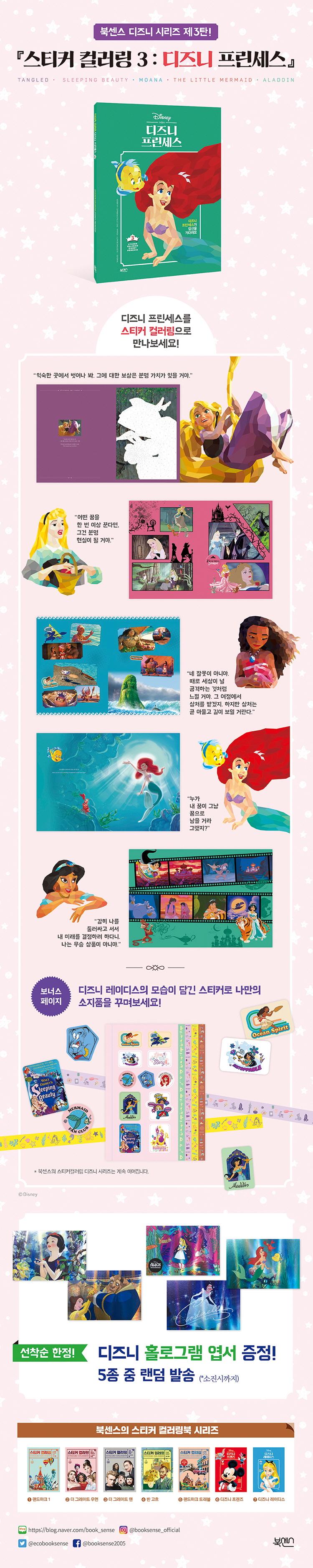디즈니 프린세스(스티커컬러링 3) 도서 상세이미지