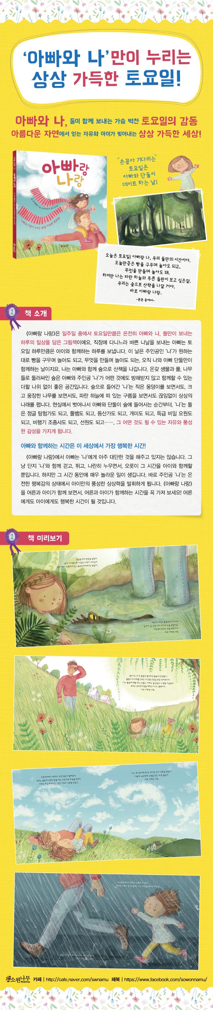 아빠랑 나랑(세계숲 그림책 3)(양장본 HardCover) 도서 상세이미지