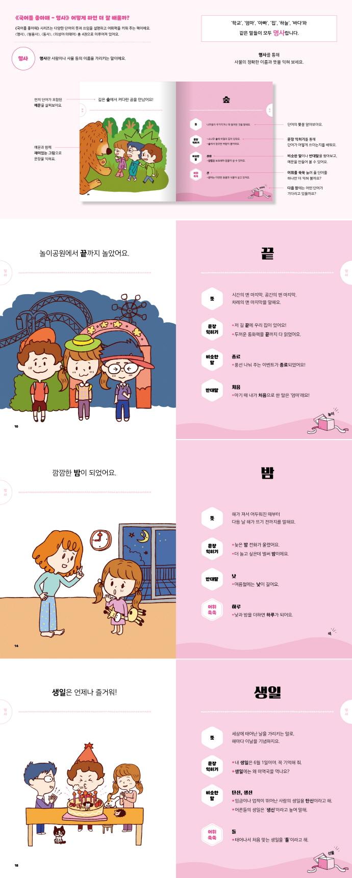 국어를 좋아해: 명사 도서 상세이미지
