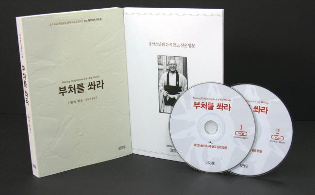 부처를 쏴라(VCD2장포함) 도서 상세이미지