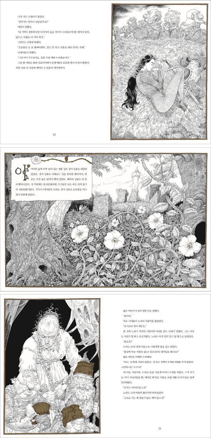 잠자는 미녀와 마법의 물렛가락(양장본 HardCover) 도서 상세이미지