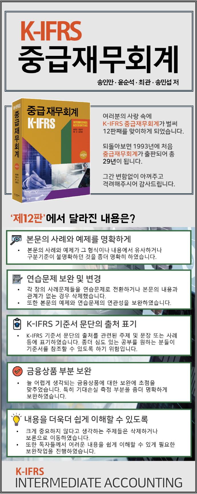 K-IFRS 중급 재무회계(12판) 도서 상세이미지