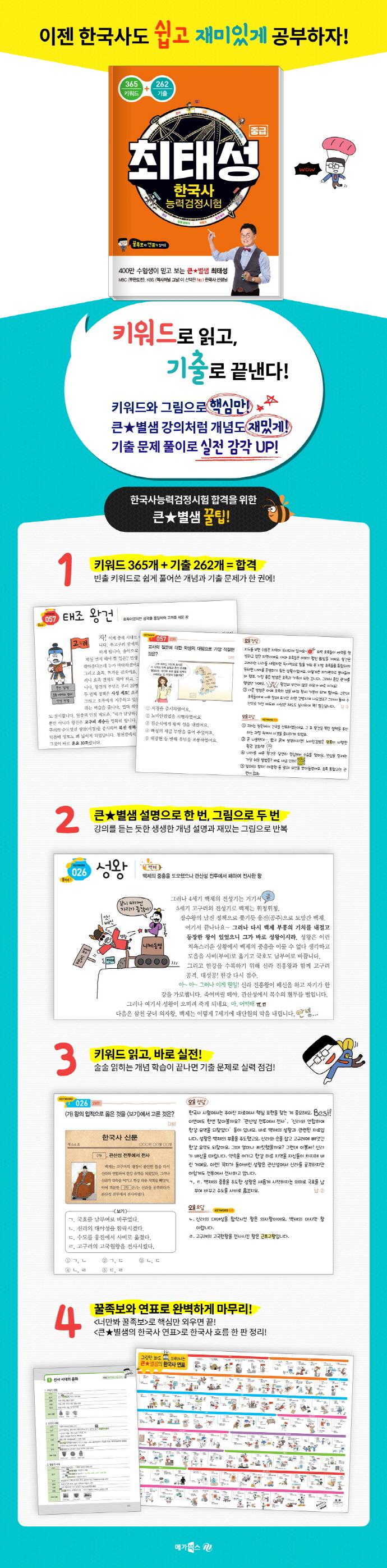 최태성 한국사능력검정시험: 중급 도서 상세이미지