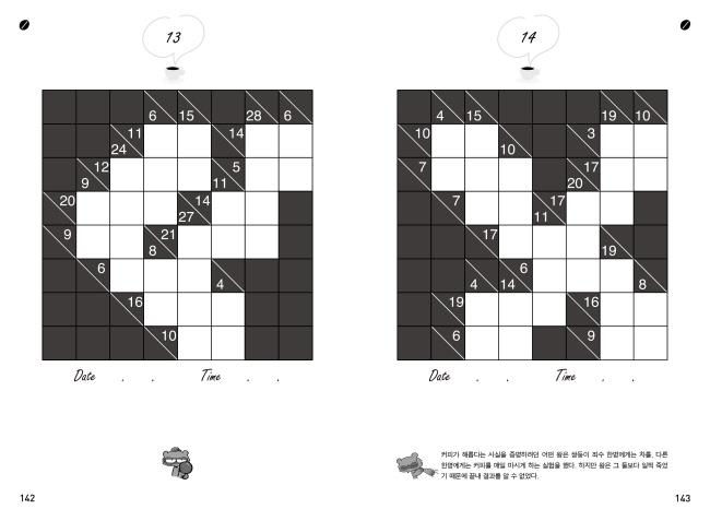스도쿠(스도쿠+가쿠로)(COFFEE BREAK PUZZLE SERIES 3) 도서 상세이미지