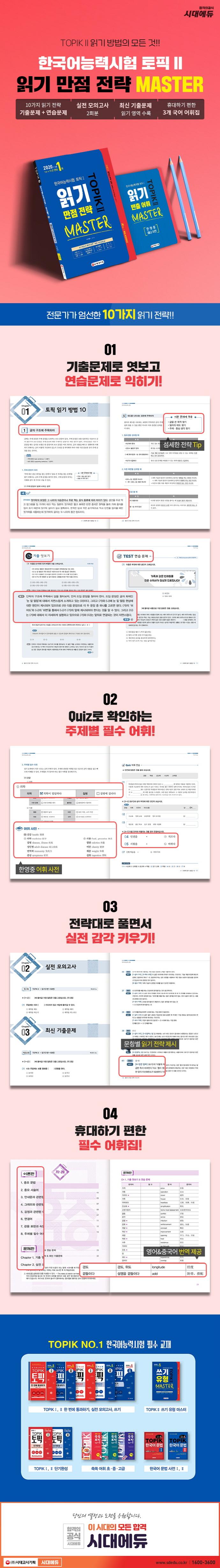 한국어능력시험 TOPIK2 읽기 만점 전략 마스터(2020) 도서 상세이미지