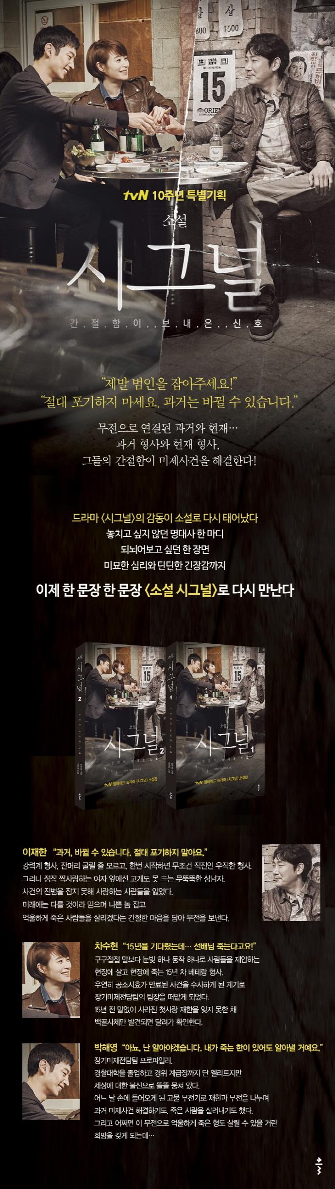 소설 시그널 세트(전2권) 도서 상세이미지