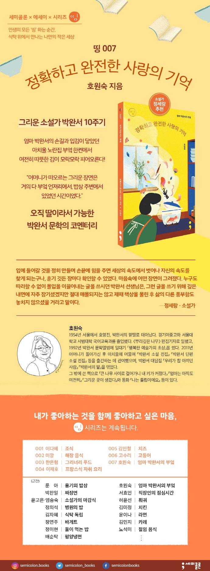 엄마 박완서의 부엌: 정확하고 완전한 사랑의 기억(띵 시리즈 7) 도서 상세이미지