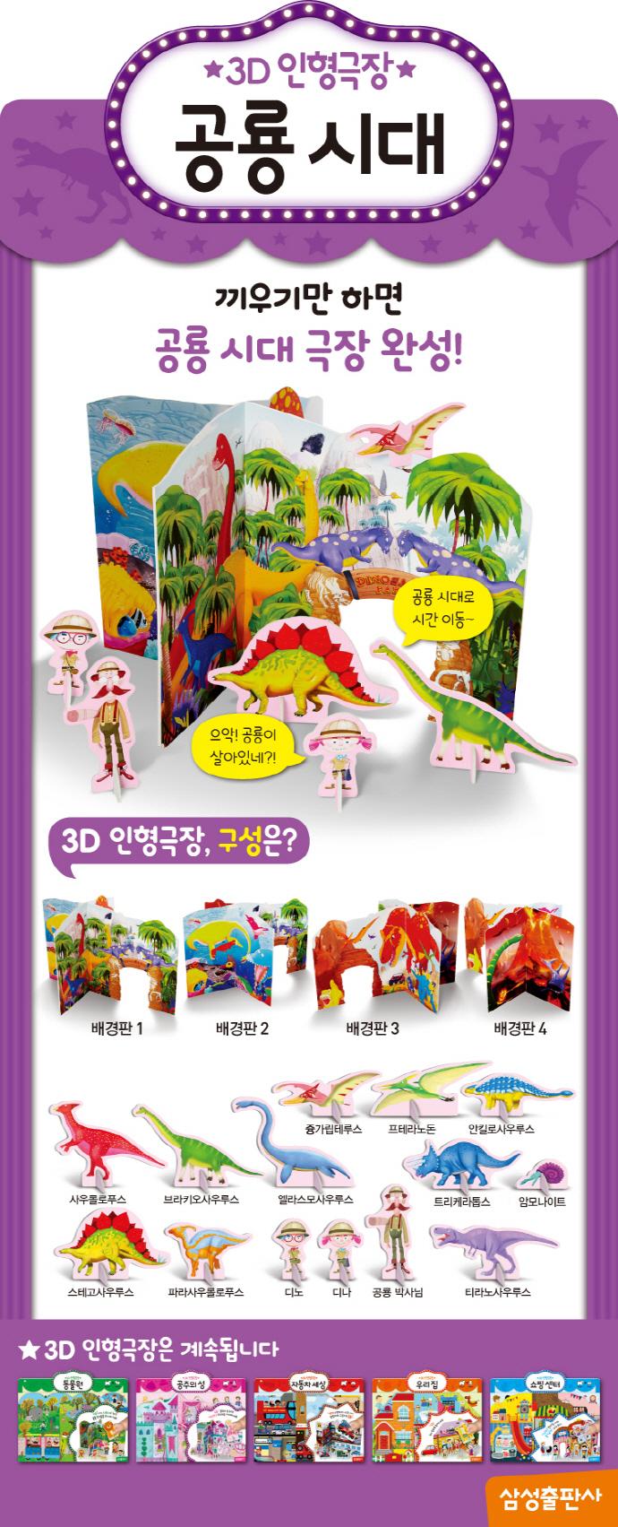 3D 인형극장: 공룡시대 도서 상세이미지
