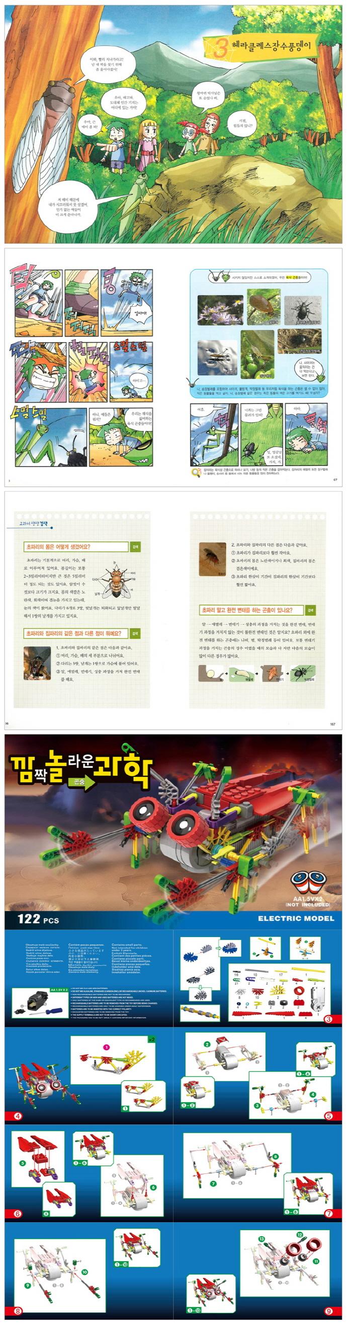 깜짝 놀라운 과학. 15: 곤충(한정판)(과학의 기초를 확실하게 잡아주는) 도서 상세이미지