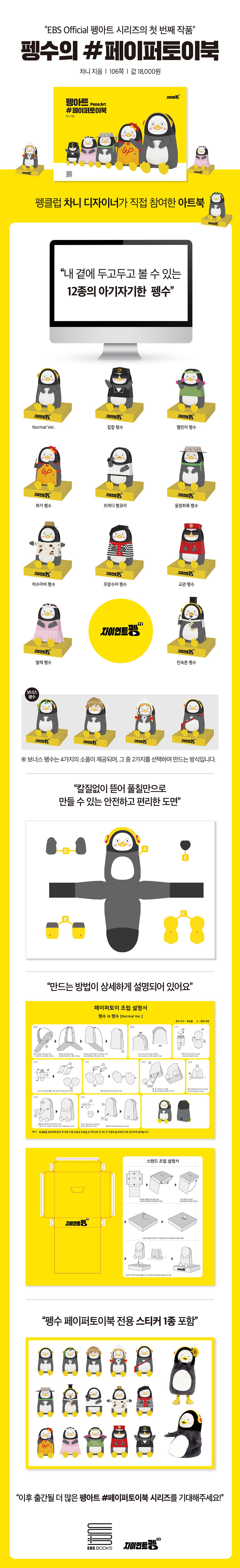 펭아트 #페이퍼토이북(스프링) 도서 상세이미지