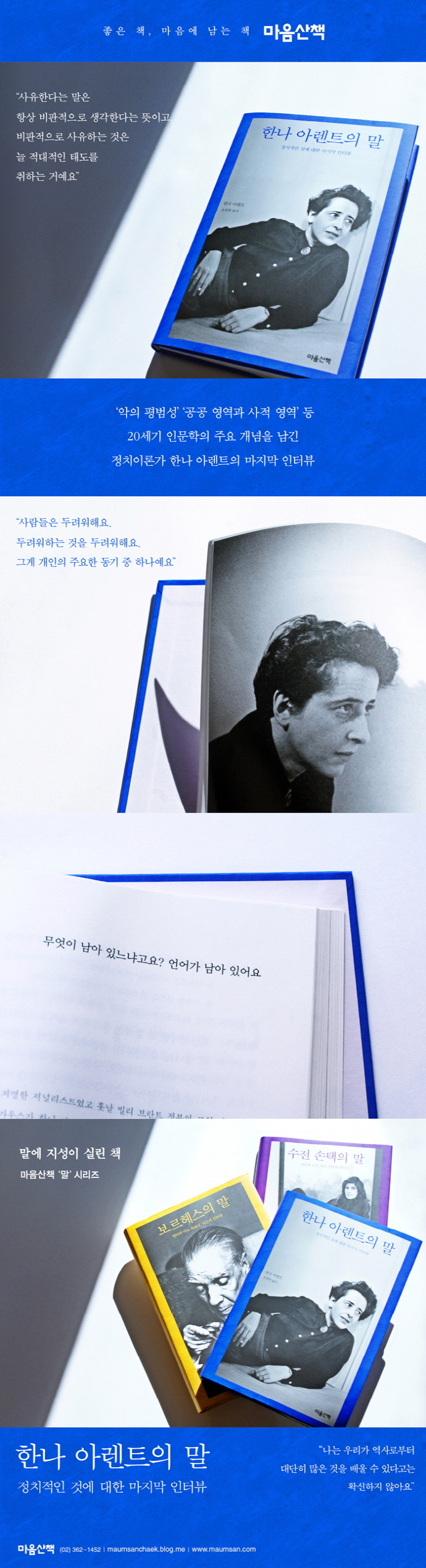 한나 아렌트의 말(양장본 HardCover) 도서 상세이미지