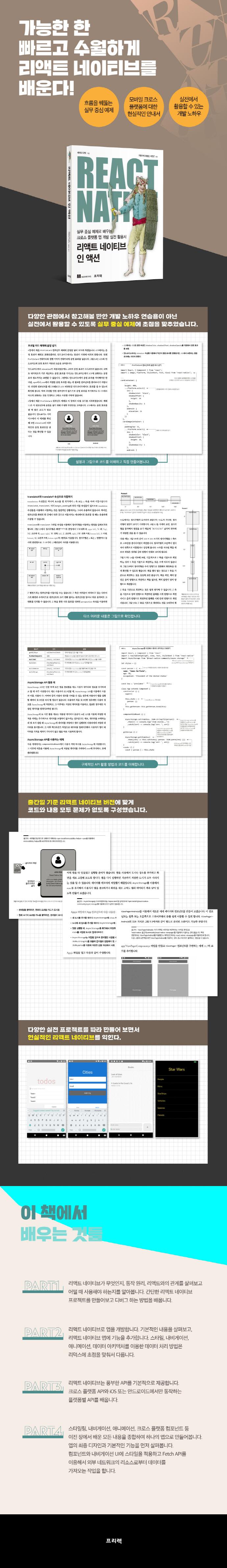 리액트 네이티브 인 액션 도서 상세이미지