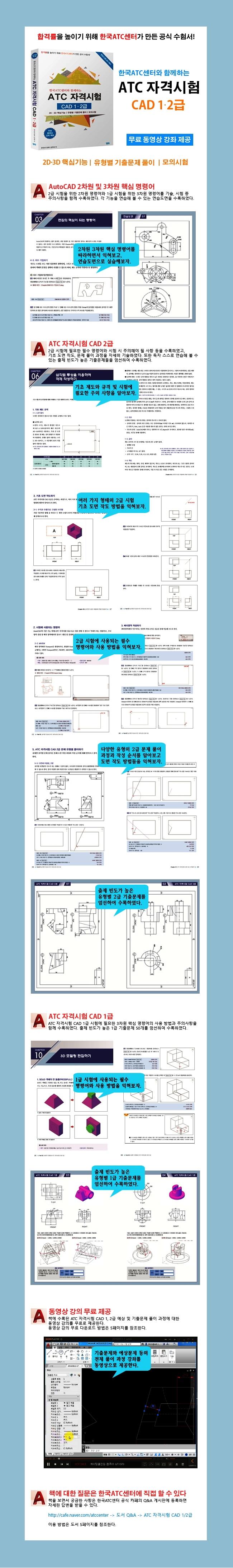 ATC 자격시험 CAD 1급 2급(한국ATC센터와 함께하는) 도서 상세이미지