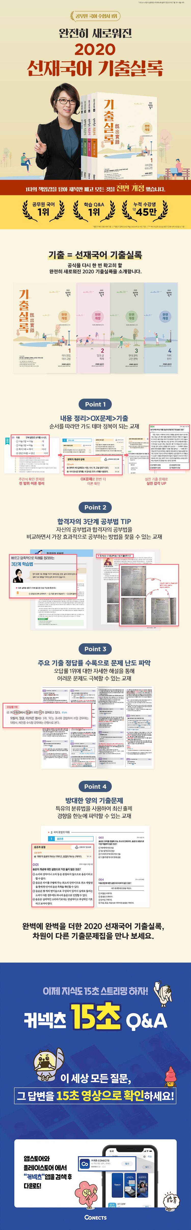 선재국어 기출실록 세트(2020)(커넥츠공단기)(전4권) 도서 상세이미지