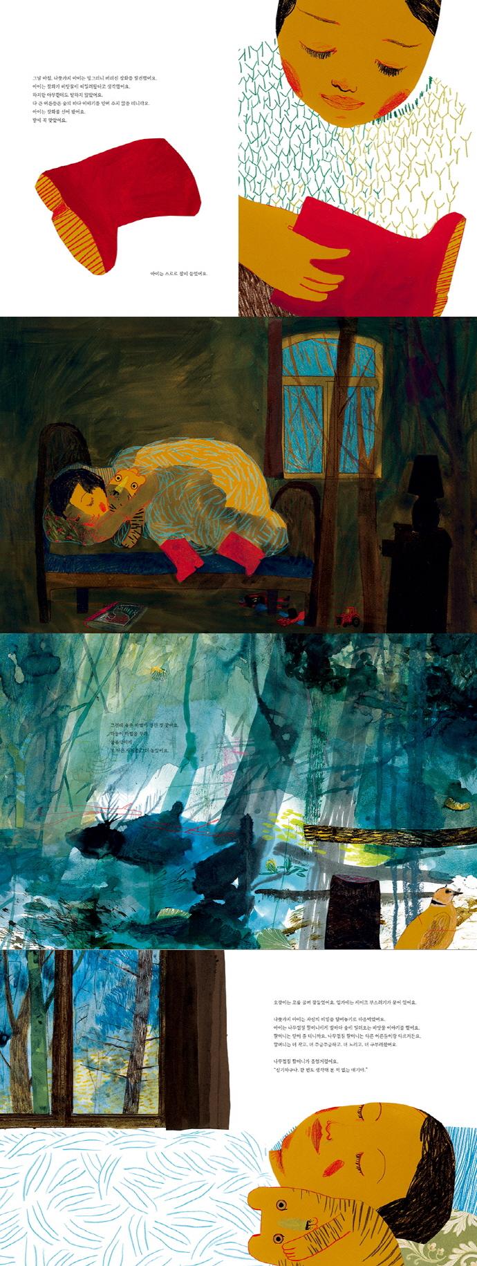 나뭇가지 아이와 하나이면서 다섯인 이야기(한울림 그림책 컬렉션)(양장본 HardCover) 도서 상세이미지