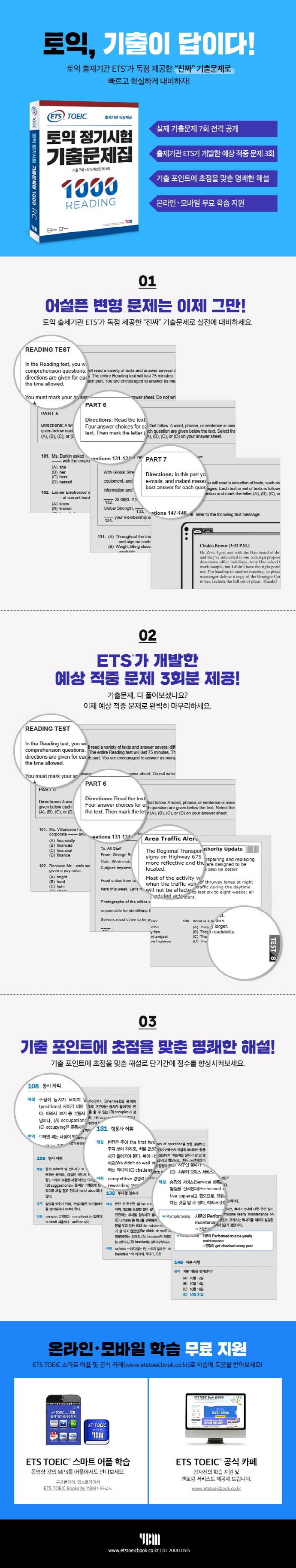 토익 정기시험 기출문제집 1000 Reading(ETS) 도서 상세이미지
